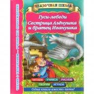 Книга «Гуси-лебеди. Сестрица Аленушка и братец Иванушка» В.Г.Дмитриева