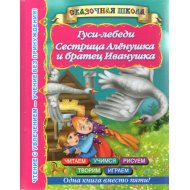 Книга «Гуси-лебеди. Сестрица Аленушка и братец Иванушка» Дмитриева В.Г.