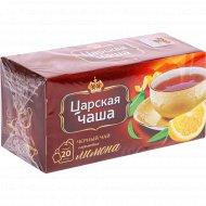 Чай черный «Царская чаша» с ароматом лимона, 20 пакетиков.