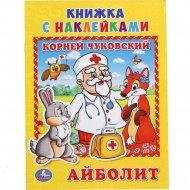 Книга с наклейками «Айболит».