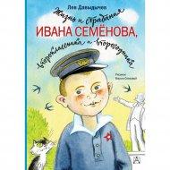 «Жизнь и страдания Ивана Семёнова» Давыдычев Л.И.
