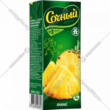 Нектар «Сочный фрукт» ананасовый, 200 мл
