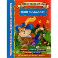Книга «Кот в сапогах».