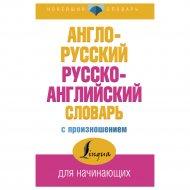 Книга «Англо-русский словарь».