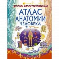 Книга «Детский иллюстрированный атлас анатомии человека».