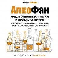 Книга «Алкогольные напитки и культура».
