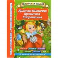 Книга «Красная шапочка. Крошечка-Хаврошечка».