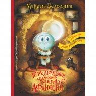 Книга «Приключения мыльного пузырика Афанасия».