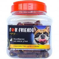 Лакомство «For friends» колбаски из мяса утки, 500 г.