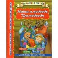 Книга «Маша и медведь. Три медведя».