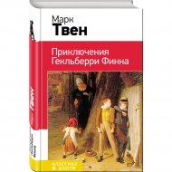 Книга «Приключения Гекльберри Финна» с иллюстрациями.