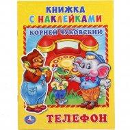 Книга с наклейками «Телефон».