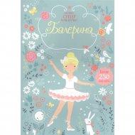 Книга «Балерина».