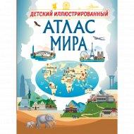 Книга «Детский иллюстрированный атлас мира».
