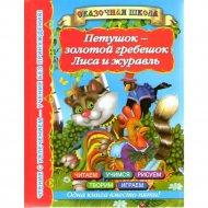 Книга «Петушок-золотой гребешок. Лиса и журавль».