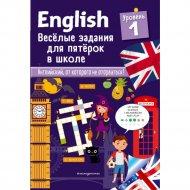 Книга «English. Веселые задания. Урок 1».