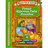 Книга «Репка. Курочка Ряба. Колобок».