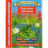 Книга «Царевна лягушка» Дмитриева В.Г.