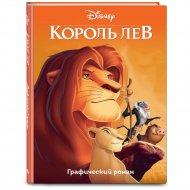 Книга «Король Лев. Графический роман».