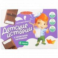 Шоколад молочный «Детские истории» с молочной начинкой, 100 г.