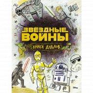 Раскраска «Звездные войны. Doodles. Книга дудлов».