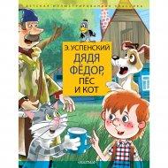 Книга «Дядя Федор, пес и кот. Дядя Фёдор идёт в школу».
