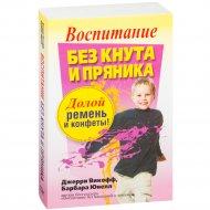 Книга «Воспитание без кнута и пряника».