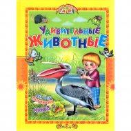 Книга «Удивительные животные» Т.А. Комзалова.