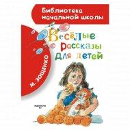 Книга «Весёлые рассказы для детей» Зощенко М.М.
