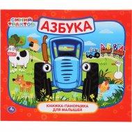 Книжка-панорамка для малышей «Азбука».
