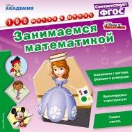 «Занимаемся математикой» Жилинская А.