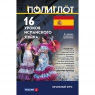 Книга «16 уроков Испанского языка».