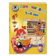 Книга «Хочу читать: для детей 5-6 лет».