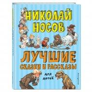 Книга «Лучшие сказки и рассказы для детей».
