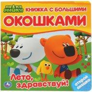 Книга с окошками «Лето здравствуй».