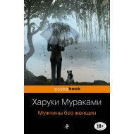 Книга «Мужчины без женщин» Харуки Мураками.