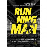 Книга «Running Man»
