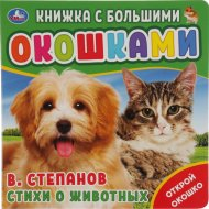 Книга с окошками «Стихи о животных».