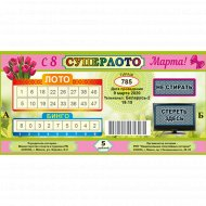 Лотерейные билеты «Суперлото» тираж № 785.