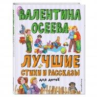 Книга «Лучшие стихи и рассказы для детей» с иллюстрациями Е. Карпович.