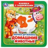 Книга с задвижками «Домашние животные».
