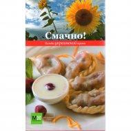 Книга «Смачно! Блюда украинской кухни» Петр Бондаренко.