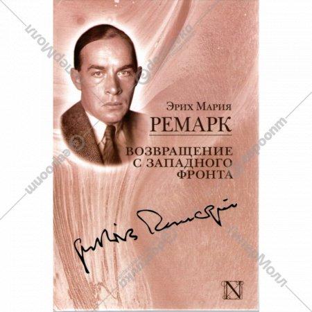 Книга «Возвращение с Западного фронта» Э. М. Ремарк.
