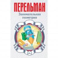 Книга «Занимательная геометрия».