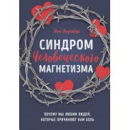Книга «Синдром человеческого магнетизма».