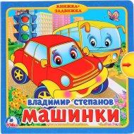 Книга с задвижками «Машинки».