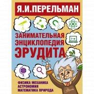 «Занимательная энциклопедия эрудита» Перельман Я.И.