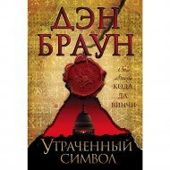Книга «Утраченный символ».