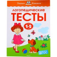 Книга «Логопедические тесты 1-2 лет» О.Н.Земцова.