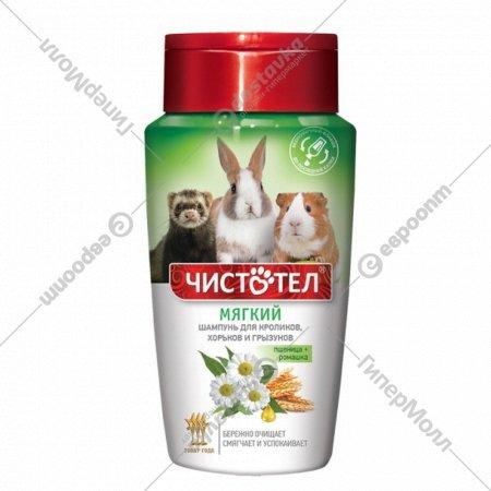 Шампунь для кроликов и грызунов «Чистотел» мягкий, 220 мл.
